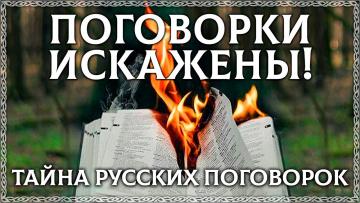 Тайна русских поговорок! Народная мудрость была обрезана!