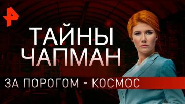 За порогом - Космос. Тайны Чапман (05.12.2019)