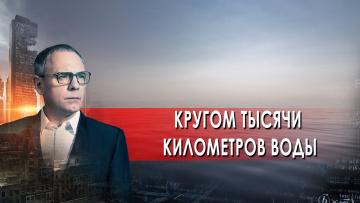 Кругом тысячи километров воды. Самые шокирующие гипотезы с Игорем Прокопенко (24.08.2021)