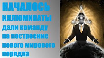 Началось  Иллюминаты скоро построят новый мировой порядок
