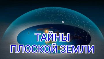 Тайны Плоской Земли