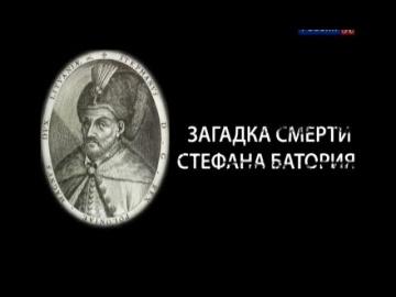 Загадка смерти Стефана Батория