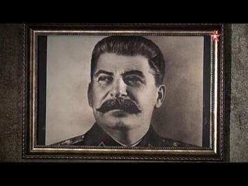 Сталин. Улика из прошлого