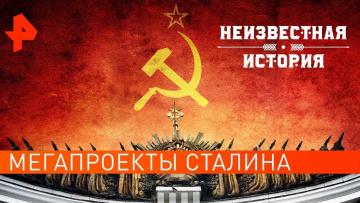 Мегапроекты Сталина. Неизвестная история (22.07.2021)