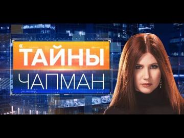 """Русский характер. Выпуск 8 (23.02.2018). День """"Тайн Чапман""""."""