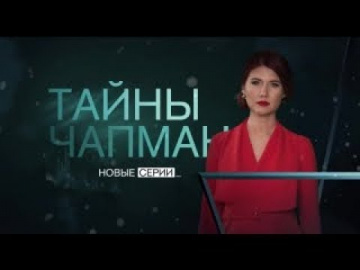Театр по заказу. Спецвыпуск 2 (27.09.2017). Тайны Чапман.