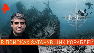 В поисках затонувших кораблей. НИИ РЕН ТВ (12.02.2020)