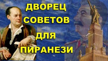 Москва. Дворец Советов для Пиранези