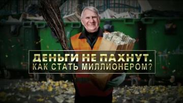 Деньги не пахнут. Как стать миллионером? Документальный спецпроект (20.09.19).