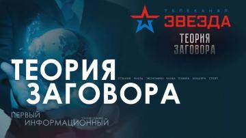 Запад о России: как пишутся сценарии катастроф? Теория заговора