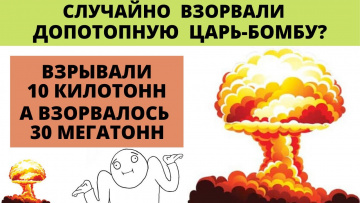Случайно взорвали допотопную ядерную бомбу в 30 мегатонн ? Вилюйский инцидент в Якутии