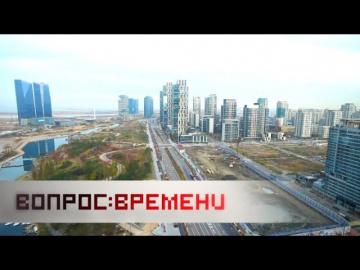 Город будущего. Вопрос времени