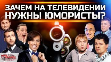 Зачем на телевидении нужны юмористы?