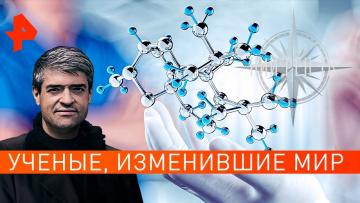 Ученые, изменившие мир. НИИ РЕН ТВ (03.12.2019)
