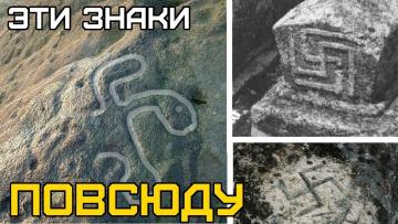 Древние оставили эти символы повсюду. О чем не говорят историки?