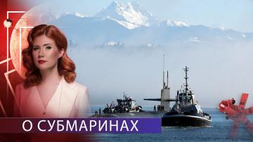 Подводная лодка. Тайны Чапман. 14.09.2020