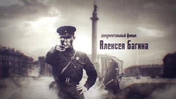 """Документальный фильм Алексея Багина """"Город начеку"""""""
