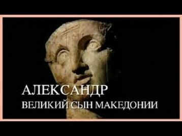 Александр. Великий сын Македонии. Документальный фильм discovery