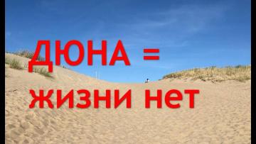 Пиуза. Улика глобального потопа в Прибалтике