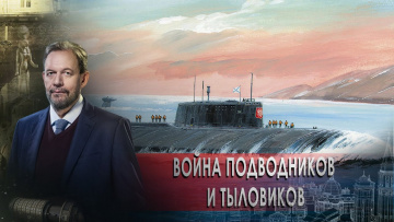 Неизвестная война подводников и тыловиков. Неизвестная история (16.11.2020)