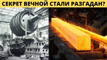Секрет вечной стали от прадедов  Результаты химических анализов образцов металла