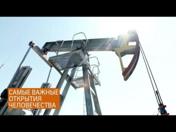 Нефть. Самые важные открытия человечества
