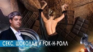 Секс, шоколад и рок-н-ролл . НИИ РЕН ТВ (22.09.2020)