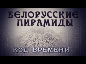 Белорусские пирамиды: код времени. Обратный отсчёт.