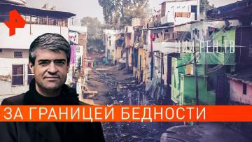 За границей бедности. НИИ РЕН ТВ (11.02.2020)