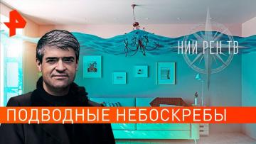 Подводные небоскребы. НИИ РЕН ТВ (27.01.2020)