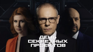 Бермудский сдвиг. Выпуск 23 (23.12.2018). День секретных проектов.