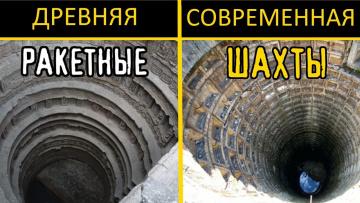 Древняя пусковая шахта. Потерянные технологии
