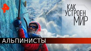 Альпинисты. Как устроен мир с Тимофеем Баженовым (20.05.2010)