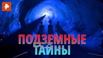 Подземные тайны. Документальный спецпроект. (03.08.2020)