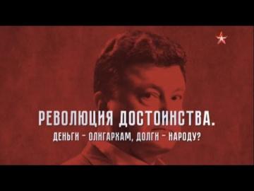 Украина. Революция достоинства. Деньги-олигархам, долги-народу. Теория заговора