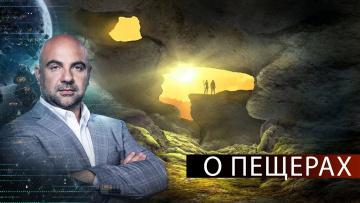 """Пещеры. """"Как устроен мир"""" с Тимофеем Баженовым. 14.09.2020"""