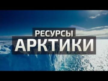 Арктика. Полярный приз. Документальный фильм