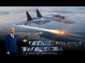 Оружие человечества с Олегом Шишкиным. Выпуск 4 от 2017.11.17