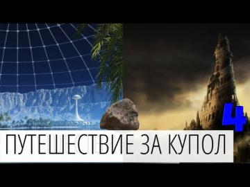Путешествие за купол часть 4. Аудиокнига. Вавилон и циклоп
