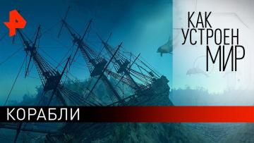 """Корабли. «Как устроен мир"""" с Тимофеем Баженовым (01.04.2020)"""