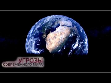 Угрозы современно мира. Атака из космоса