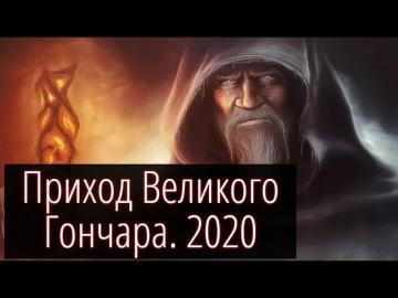 Пророчества Василия Немчина. Разбор предсказания