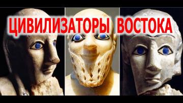 Белые Боги цивилизаторы востока