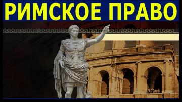 Римское право в бесправном мире