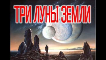 Три Луны у Земли в прошлом. Доклад на научной Конференции