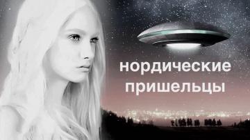 Нордические пришельцы