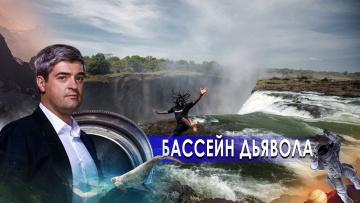Бассейн дьявола. НИИ РЕН ТВ (19.01.2021)