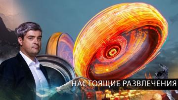 Настоящие развлечения. НИИ РЕН ТВ. 17.09.2020