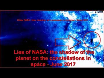 Ложь NASA: тень планеты на созвездиях в космосе