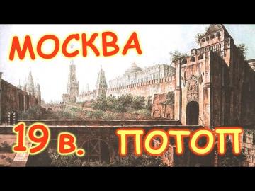 Москва античная засыпанная. Потоп 19 го века
